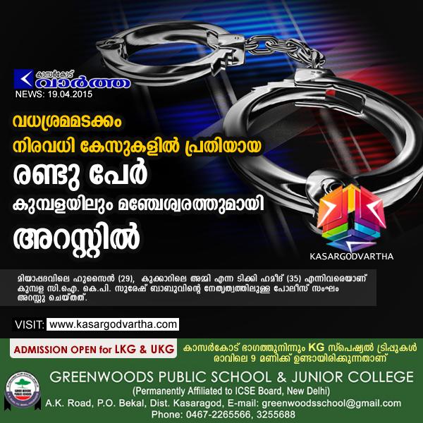Kasaragod, Kerala, arrest, Kumbala, case, Police, Manjeshwaram,