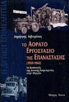 Το Αόρατο Εργοστάσιο της Επανάστασης (1959-1962) - Δημήτρης Λιβιεράτος