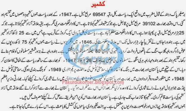Essay On Kashmir