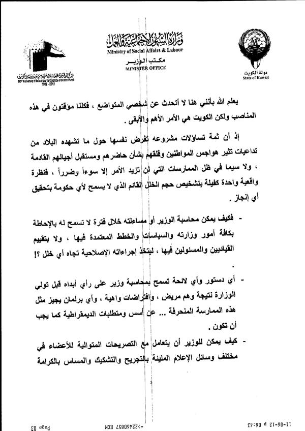 نص الاستقالة وزير الشؤون والعمل أحمد الرجيب