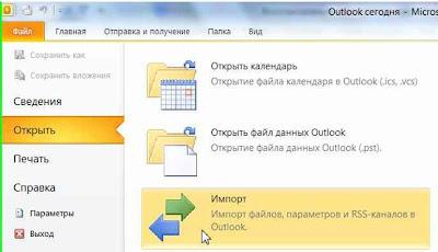 Восстановление данных Microsoft Outlook