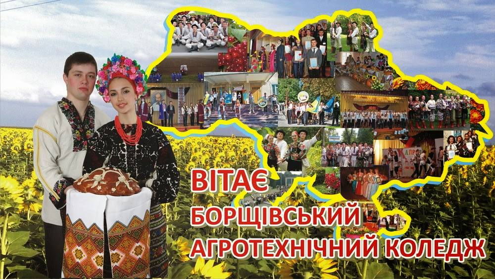 Борщівський агротехнічний коледж