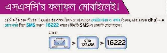 http://allresultbangladesh.blogspot.com/2015/05/ssc-exam-result-2015-bangladesh.html