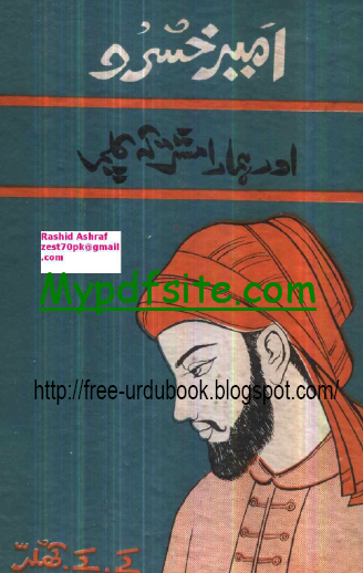 Ameer Khusro Aur Hamara Mushtarka Culture