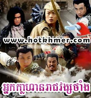 Neak Kla Han Reaj Vong Tang [50 End] Chinese Drama Dubkhmer