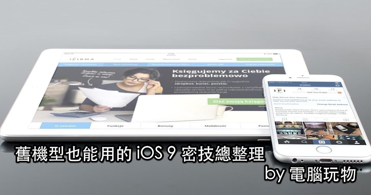 iOS 9 更新後舊 iPhone、 iPad 也能用的10條必學密技