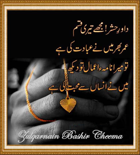 love quotes urdu. love quotes urdu. cute love