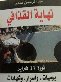 """كتاب """" نهاية القذافي """""""