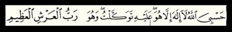 at-Taubah ayat 129