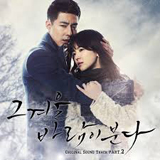 That Winter The Wind Blows – 29 July 2013