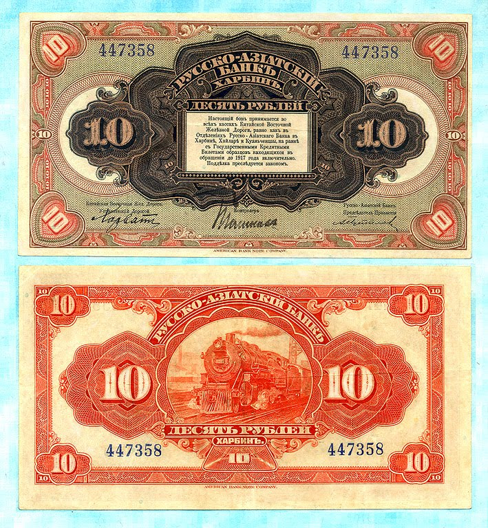 CHINA%2BRusso-Asiatic%2BBank%2B10%2BRubles%2B1917.jpg