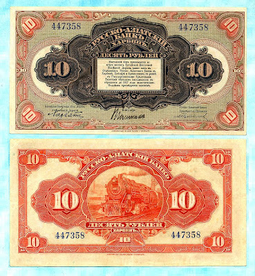 10 ruble banknote Russian-Asiatic Bank Harbin Chinese Eastern Railway Manchuria