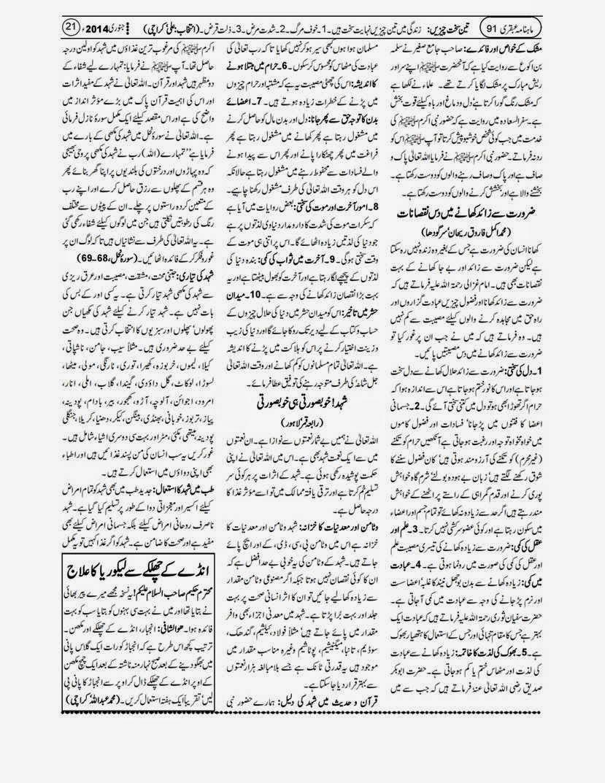 page 21 ubqari january 2014