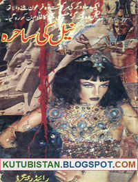 Neel Ki Sahira Pdf Urdu Novel