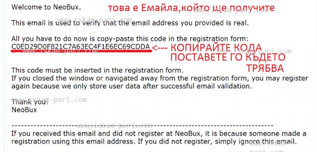 Изпратения Емайл от NeoBux