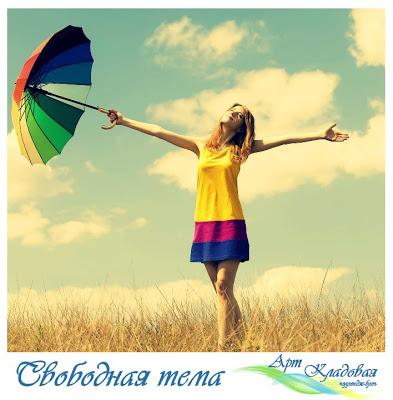 """""""Свободная тема"""" 28/02"""