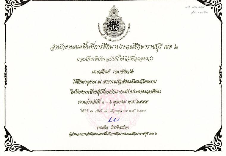 ศึกษาดูงานสาธารณรัฐสังคมนิยมเวียดนาม