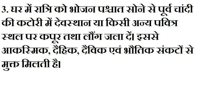 Tantrik Mantra