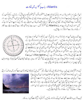 Bermuda Triangle Mystery in Urdu, Atlantis in Urdu, Bermuda Triangle Compass Theory, Compass Facts, Bermuda Ufo and Aliens in Urdu