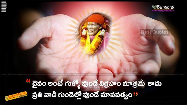 Telugu Thursday Saibaba Quotes with Greetings