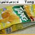 Tang Meaning in Urdu