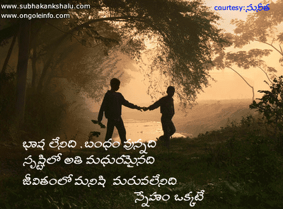 Telugu Kavithalu on Friendship http://telugusms-aadhi.blogspot.com/