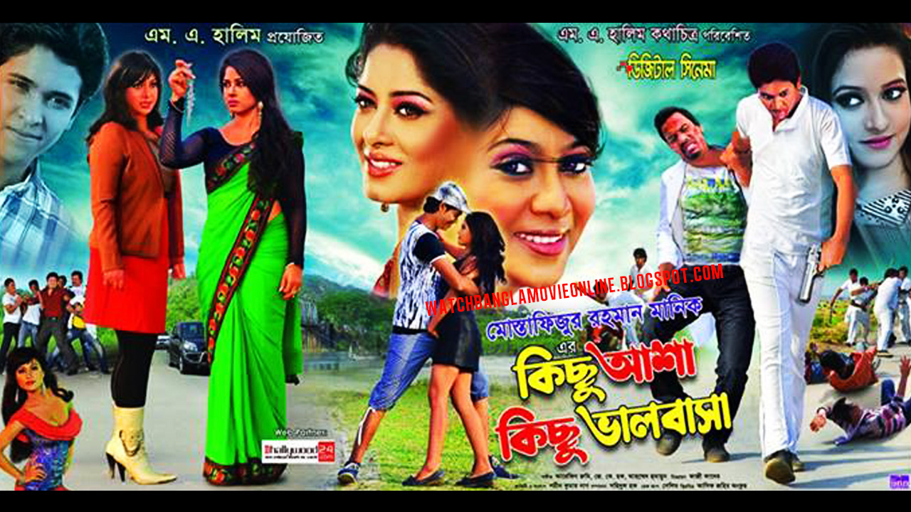 Bangla new movie