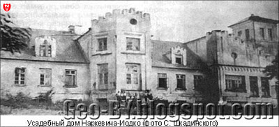 Наднеман. Усадебный дом Наркевичей-Иодко