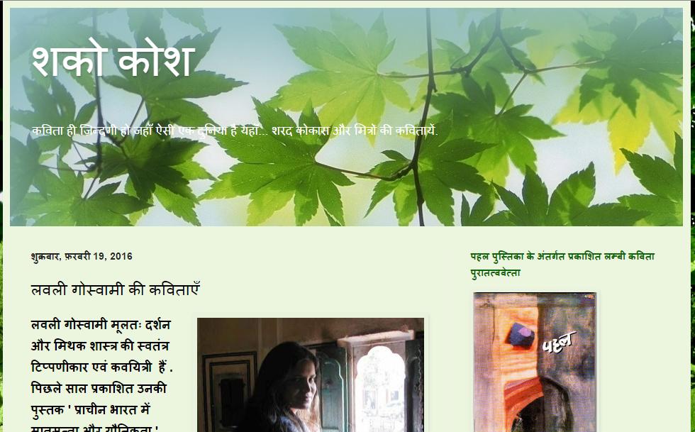 मेरा कविता-लेख विषयक ब्लॉग