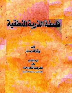 كتاب فلسفة الذرية المنطقية - برتراند راسل
