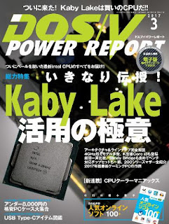 DOS/V POWER REPORT 2017年03月号
