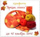 """Конфета """"Яркая осень"""""""