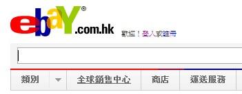 登入eBay HK