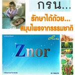 ยาเม็ดตราซีนอร์ Znor รักษาอาการนอนกรนด้วยสมุนไพรจากธรรมชาติ