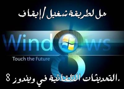 حل لطريقة شغيل/إيقاف التحديثات التلقائية في ويندوز 8.. شرح مصور