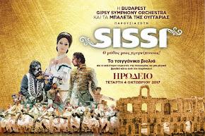 SISSI :Ο μύθος μιας πριγκίπισσας στο Ηρώδειο