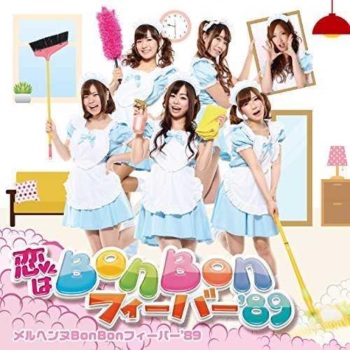 [Single] メルヘンヌBonBonフィーバー'89 – 恋はBonBonフィーバー'89 (2015.06.24/MP3/RAR)