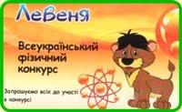 """Фізичний конкурс """"Левеня"""""""