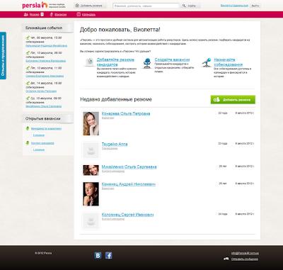 «Персия», веб-сервис для автоматизации работы рекрутеров.