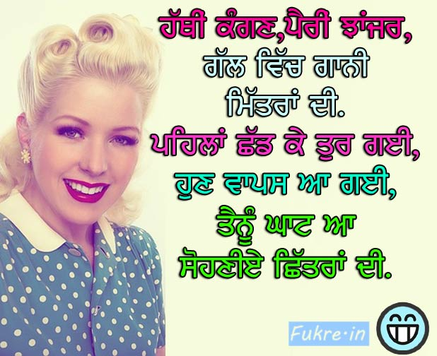 Girl boy after breakup funny punjabi comment wallpaper fukre funny punjabi quotes on girl funny wallpaper punjabi comment girl funny picture for facebook and voltagebd Choice Image