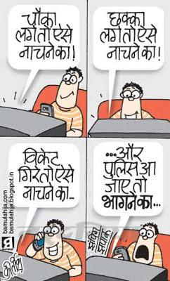 ipl, spot fixing cartoon, cricket cartoon, 20-20