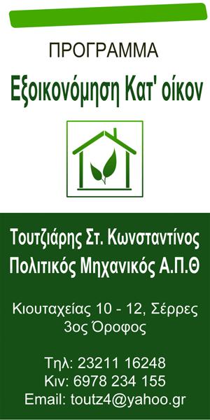 Τουτζιάρης