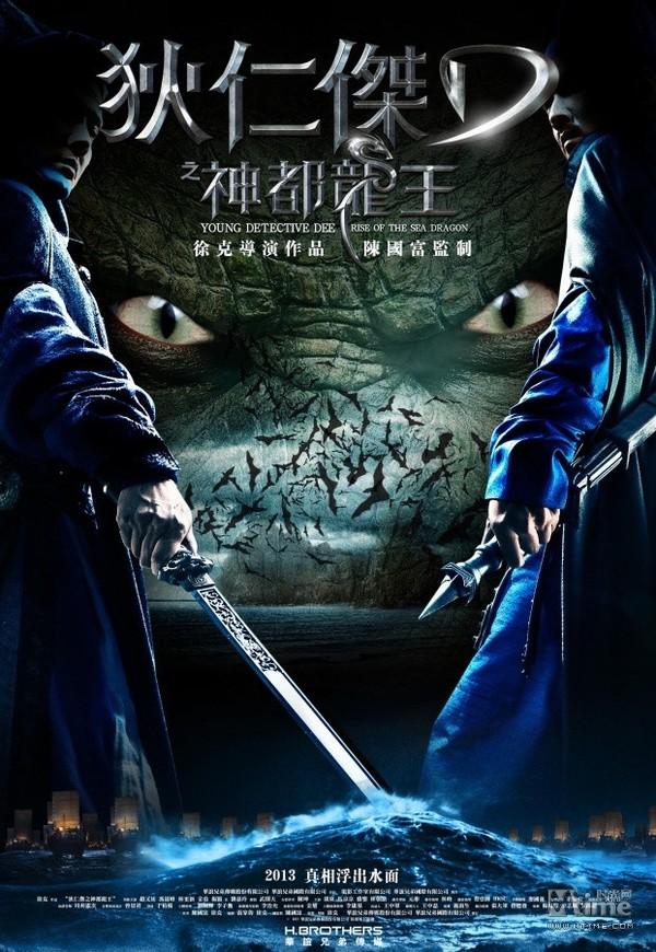 Phim Địch Nhân Kiệt: Thần Đô Long Vương