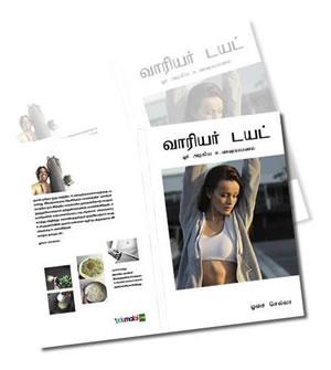 வாரியர் டயட் (காகிதப்புத்தகம்), விலை ரூ 90/- Click on the book to buy via COD
