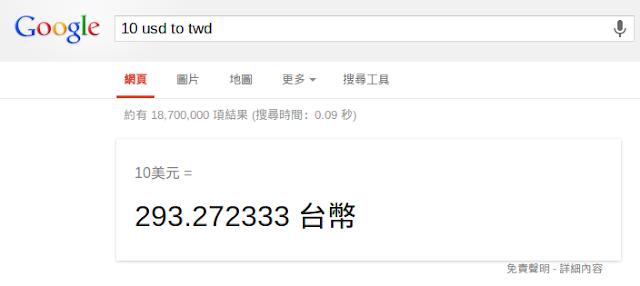 使用 Google 做單位換算