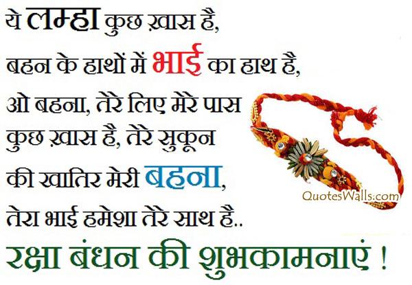 Bhai behan raksha bandhan shayari in hindi with pictures quotes bhai behan raksha bandhan shayari in hindi with pictures altavistaventures Images