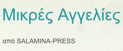 Νέο blog από την ομάδα του Salamina-Press