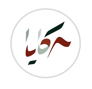 ملتقى حكايا السادس بالأردن