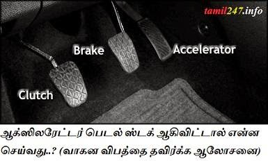 tips to car accelerator pedal stuck failure problem when driving, car speed control idea and tricks in tamil