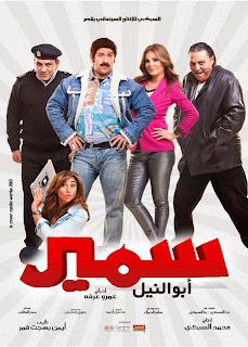 مشاهده فلم سمير ابو النيل اون لاين بدون تحميل جوده عاليه DvD  يوتيوب صوره نقيه HD اون لاين